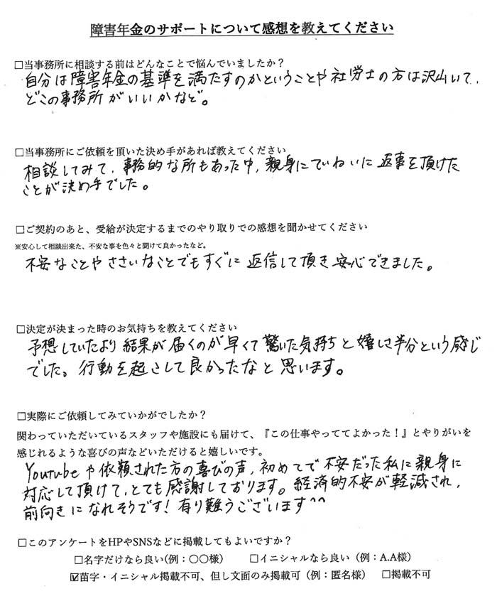 【障害年金申請者様の声】匿名様(2021年4月23日)