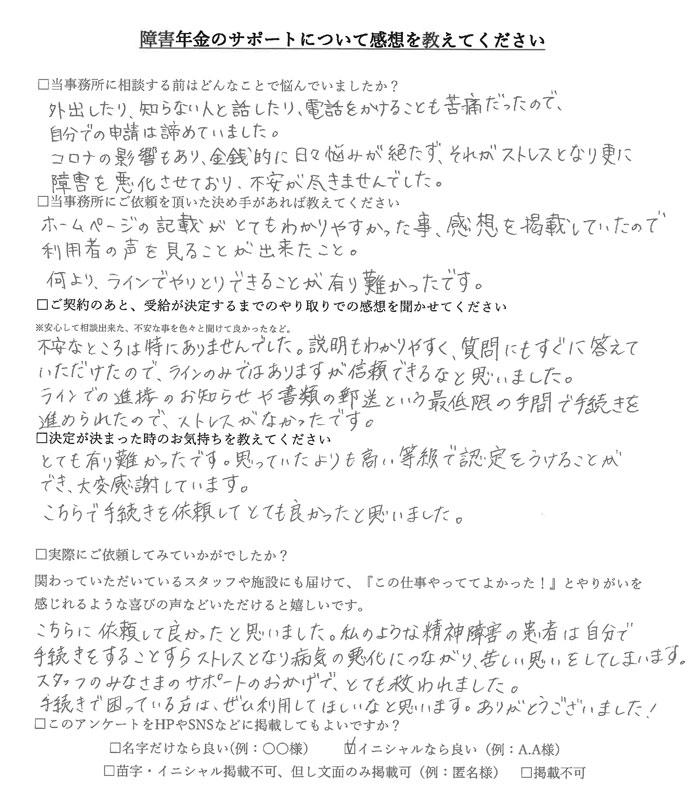 【障害年金申請者様の声】Y.M様(2021年6月14日)