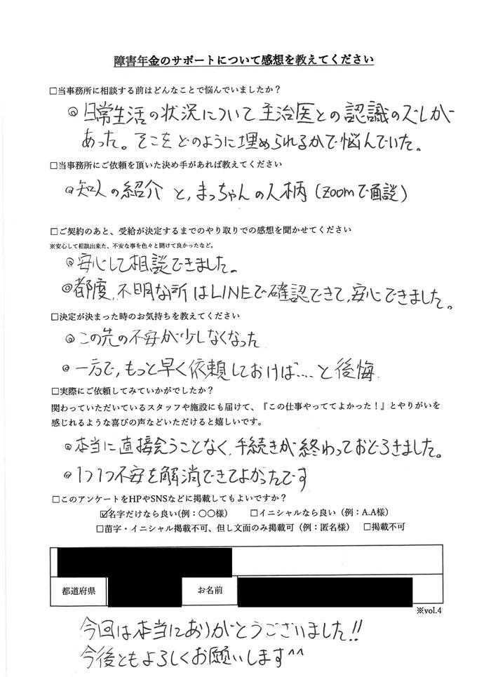 【障害年金申請者様の声】青柳様(2020年12月10日)